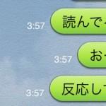 LINE術